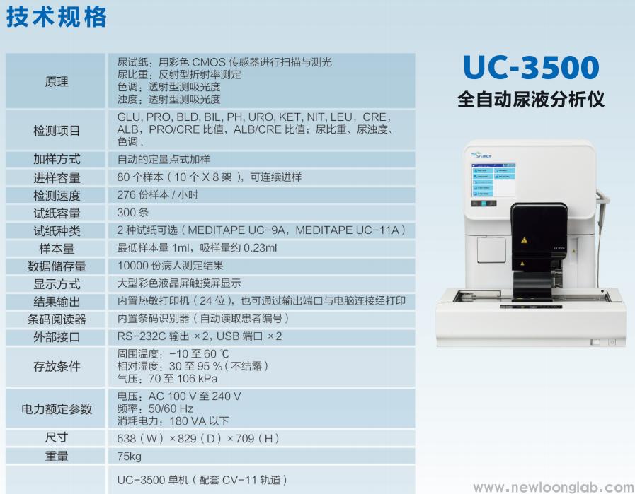 UC-3500全自动尿液分析仪(图1)